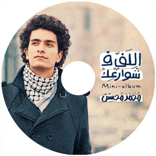 محمد محسن - البحر بيضحك ليه