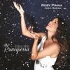 Roby Pinna feat. Sarah - Buongiorno Principessa