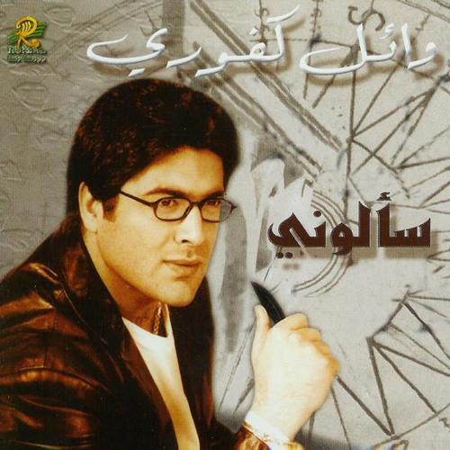 وائل كافوري - سألوني