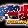Hajime No Ippo: Rising FULL ED mp3