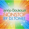 ลูกทุ่ง-ป็อปแดนส์ Mix Nonstop By Djtomee Mixnonstop