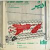 Idir - A Vava Inouva (Vinyl SP, Label