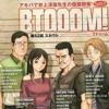 BTOOOM! Opening 2 Full Version