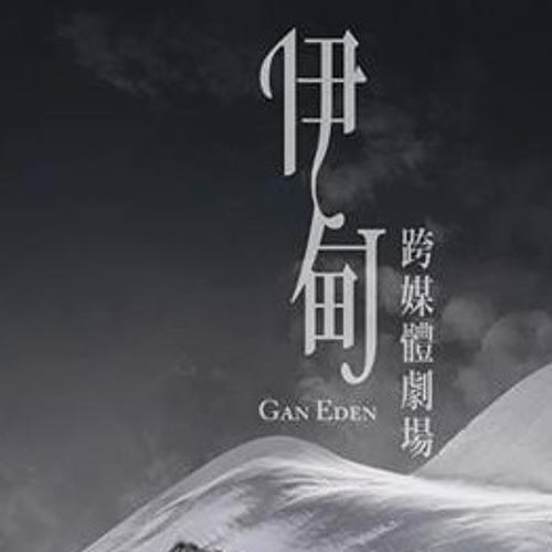 """""""The Elegy"""" from """"Gan Eden"""" (2013)"""