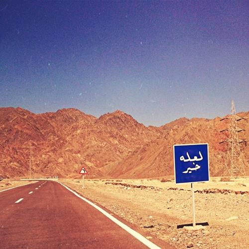 Salalem - La3allo Kheir - سلالم - لعلّه خير (New)