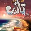 Download هل من تائب .... الشيخ يحيى بن فهد الجناع Mp3