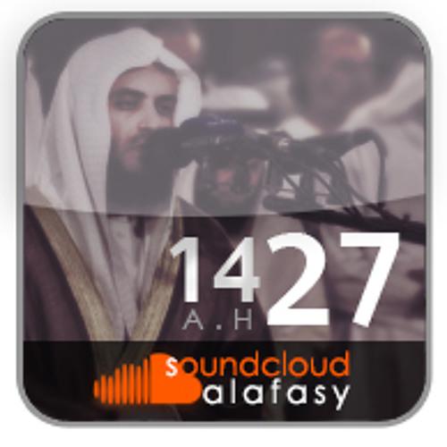 Al-Brog 1427 - سورة البروج