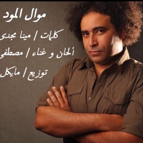 موال المود -مصطفى شوقي