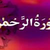 Surah Ar - Rahman - Qari Syed Sadaqat Ali سورة الرحمن