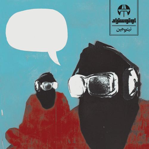 El Layla Ya Samrah (cover) الليلة يا سمرا