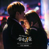 The Heirs OST Part.8 - Growing Pain2