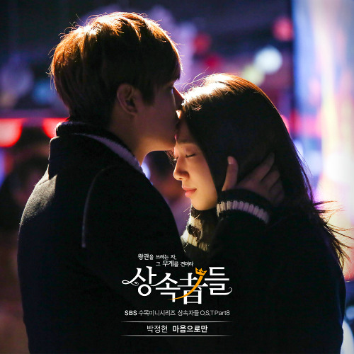 "Cold Cherry - ""Growing Pain2"" (The Heirs OST)"