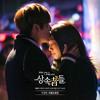 Lena Park (박정현) - 마음으로만 (My Wish) [Heirs OST]