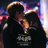 Part 8 Cold Cherry Growing Pains 2 [HEIRS OST]