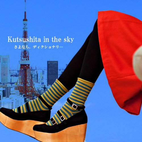 Kutsushita in the sky