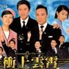 我不愛你 - Flora Chan 陳慧珊 (Triumph In The Skies OST)