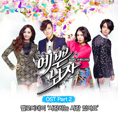 Lunafly – Poor Sense of Direction (ost Pretty Man part2)