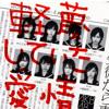 軽蔑していた愛情 | Keibetsu shite ita aijou | Scorned Love - AKB48