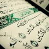 Surat An-Nās (The Mankind ) - سورة الناس  by Saad Al Qureshi
