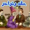 Istraha3 حكم ونوادر-استراحة إيلاف مع سامي يعقوب