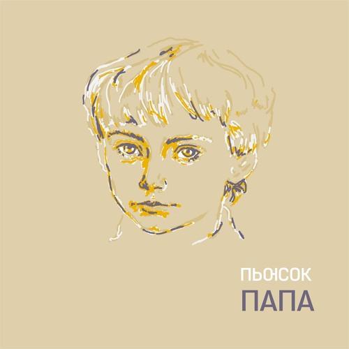 PEAUSOK - Papa (LP 2013)
