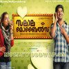 Salala Mobiles Bgm - Gopi Sunder <3
