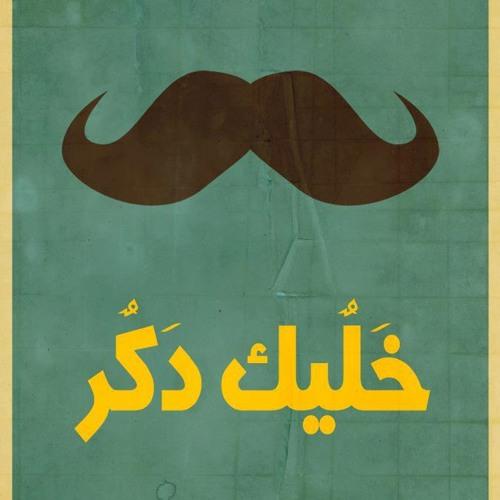 شعبى 2013 اغنيه صعبان عليا حالى- sha3by