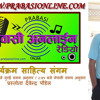 Sahitya Sangam - Prabasi Online Radio