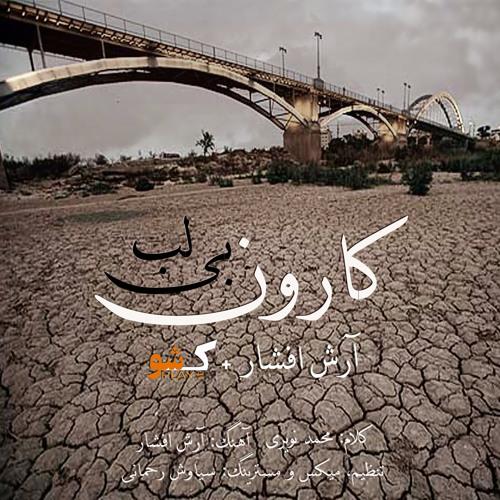 Arash Afshar - Karune bi Lab (feat K.Show)