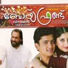 My Song In Movie Boyfriend With Sujathachechi