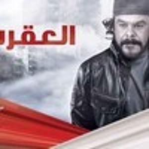 موسيقى مسلسل العقرب - تقسيم كمان مع موسيقى - خالد حماد mp3