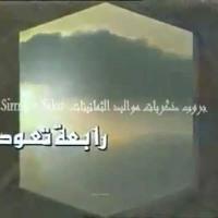 Rab3ah Ta3oud رابعة تعود