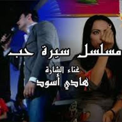 Aghnit Mosalsal Serrt al Hob  // اغنية مسلسل سيرة الحب