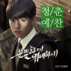 Lee Hyun Woo - An Ode To Youth