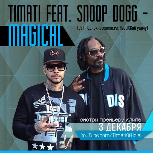 Timati - Magical (feat. Snoop Dogg) [Produced By Diamond Style]