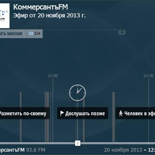 KommersantFM_20112013