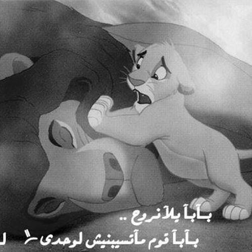 الأسد الملك (موت مُفاسا (