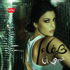 Haifa Wahbi - Ya Ebn Elhalal - Produced by : Amir Mahrous