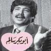 بشل حبك معي - أبو بكر سالم