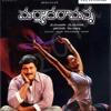 Telugammayi - Maryada Ramanna [Telugu]