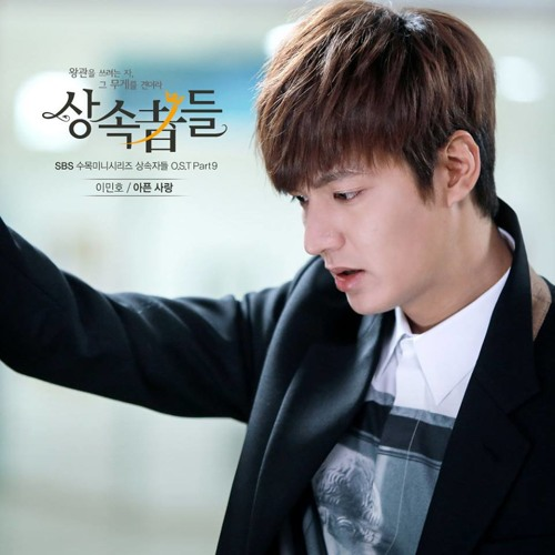 Lee Min Ho - Painful Love [The Heirs OST Part 9]
