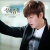 Love Hurts 아픈 사랑-Lee Min Ho (이민호)