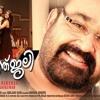 Geethaanjali Malayalam Song HD