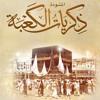 ذكريات الكعبة | أحمد مقرم ~ Kaba's memories | Ahmad Maqram