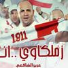 Malky ( Nashed El Zamalek )- ( ملكى ( نشيد الزمالك