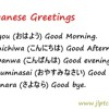 Japanese Greetings