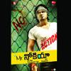 Oke Oka Jeevitham - Mr. Nokia [Telugu]