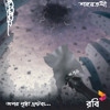 Shur Oshur by Shohortoli Band