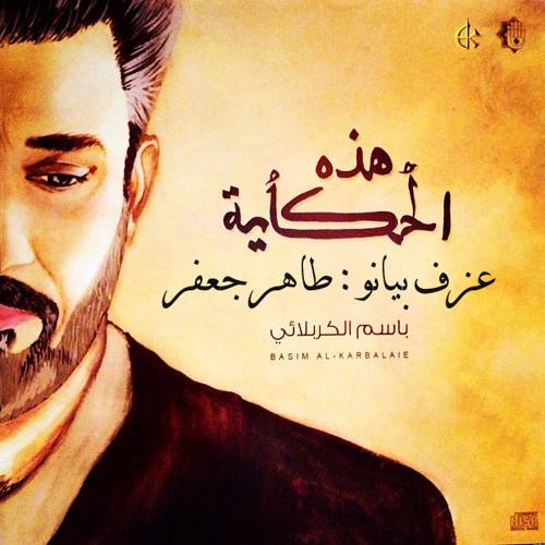 instagram : @taherjaffer قصيدة : هذه الحكاية _ للملا باسم الكربلائي - عزف بيانو طاهر جعفر
