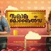 Salala Mobiles Teaser Bgm Music